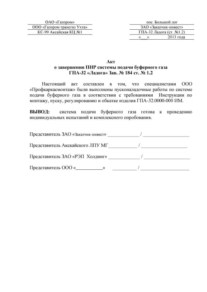 Акт о завершении ПНР системы подачи буферного газа