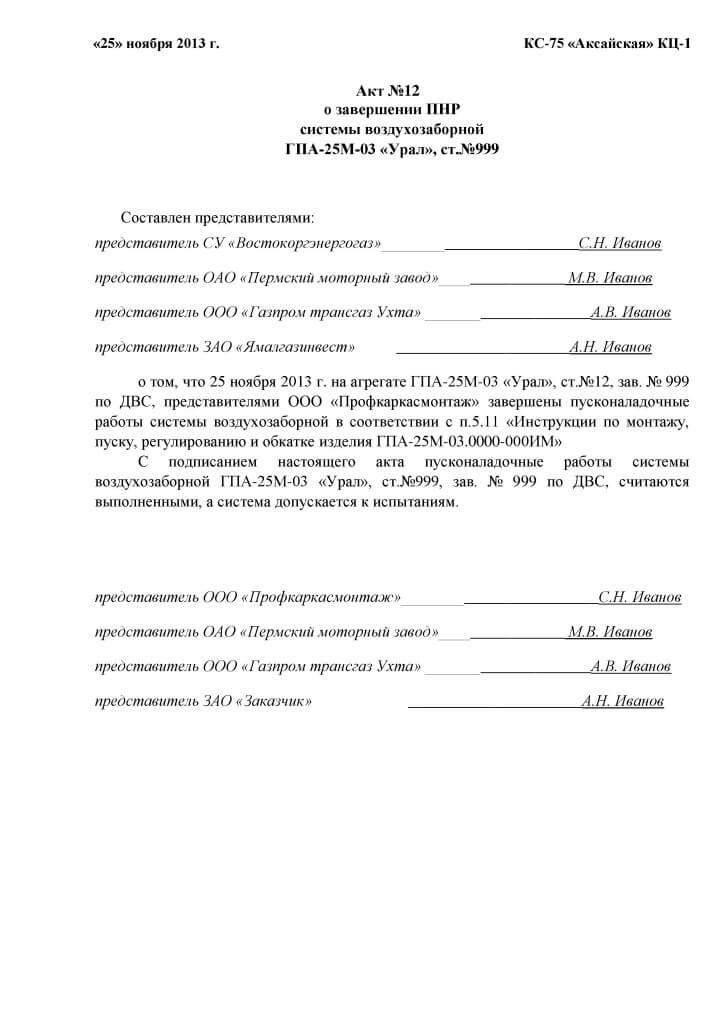 Акт завершения ПНР системы воздухозаборной ГПА