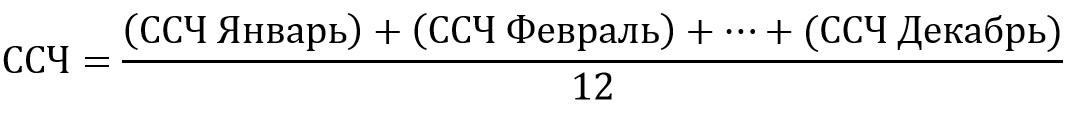 Формула ССЧ