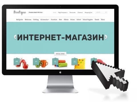 Основные этапы создания интернет магазина
