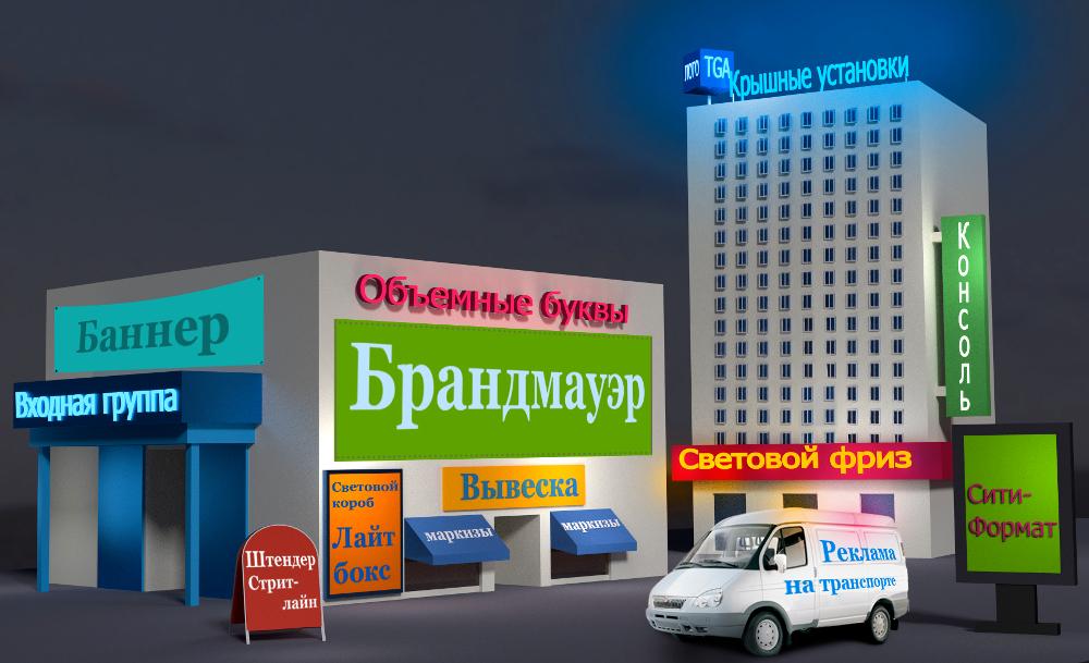 Новая идея – разработка и создание различных видов наружной рекламы